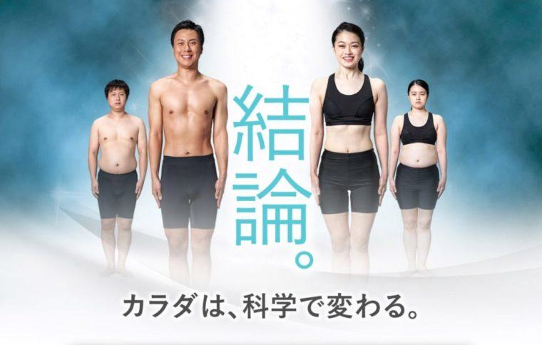 肥満体型を解消する自信がないあなたにこそライザップをおすすめする理由