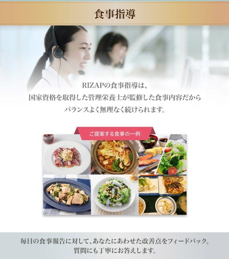ライザップ肥満を解消する徹底した食事指導!