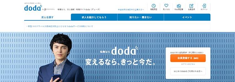転職サイトランキング  doda パーソナルキャリア株式会社