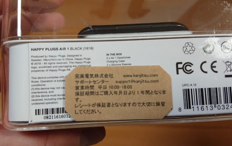 HAPPY PLUGS AIR1保証期間