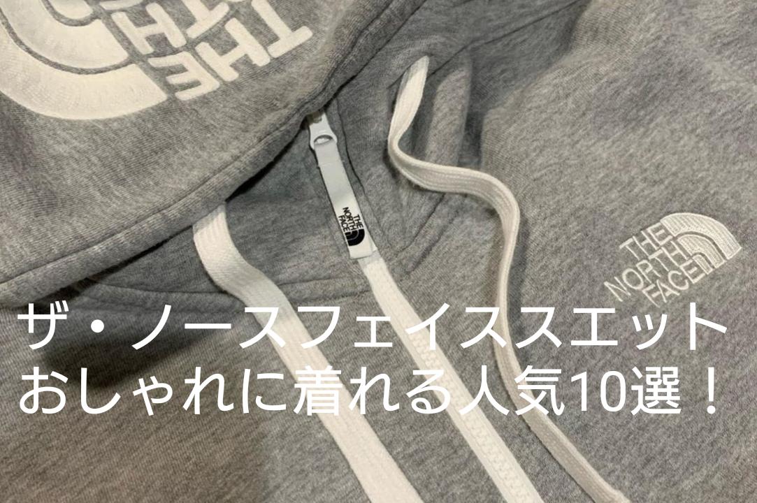 ザ・ノースフェイススエットおしゃれに着れる人気おすすめ10選!