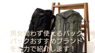 男女問わず使えるバックパックおすすめブランド10選!