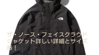 【ザ・ノース・フェイス クラウドジャケット評判】詳しい詳細とサイズ感!