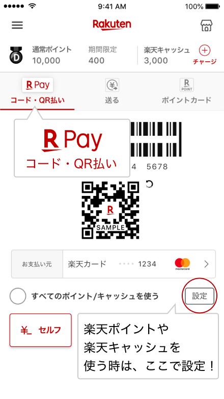 お支払い方法でR Payコード・QR払いを選択