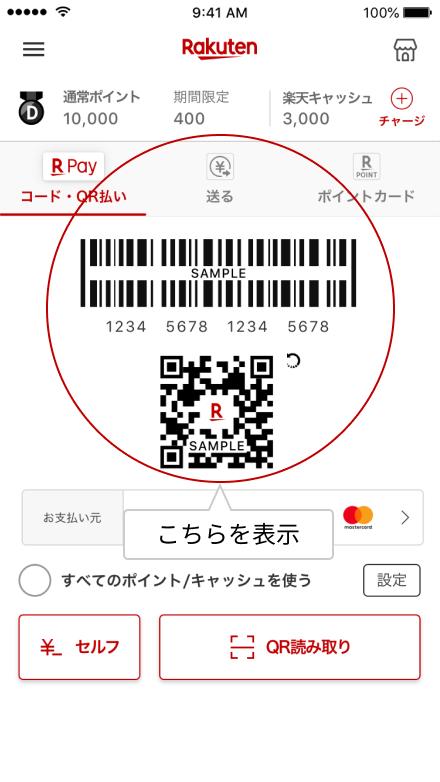 お店でバーコード/QRコードを提示し、読み取ってもらう
