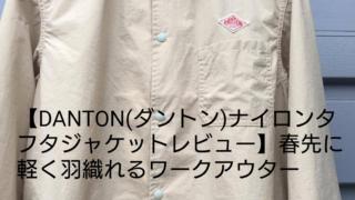 【DANTON(ダントン )ナイロンタフタジャケットレビュー】春先に軽く羽織れるワークアウター