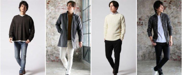 【マネキン買いができる!】40代が着れるメンズファッション通販サイト