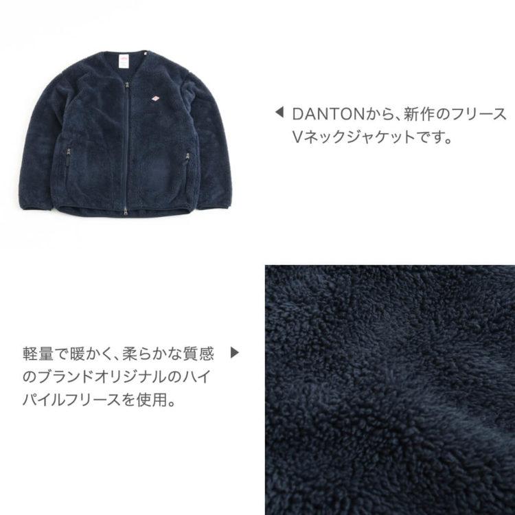 DANTON ダントン ハイパイルフリース ジップVネックジャケット詳細1