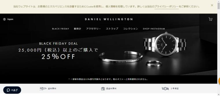 2020年最大のDW Black Fridayセール25000円(税込)以上お買い上げで25%OFF