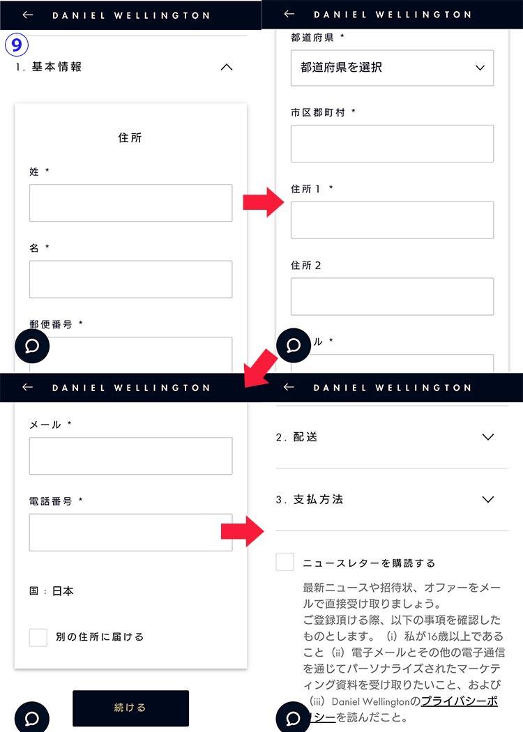 ダニエルウエリントン公式サイト購入方法3