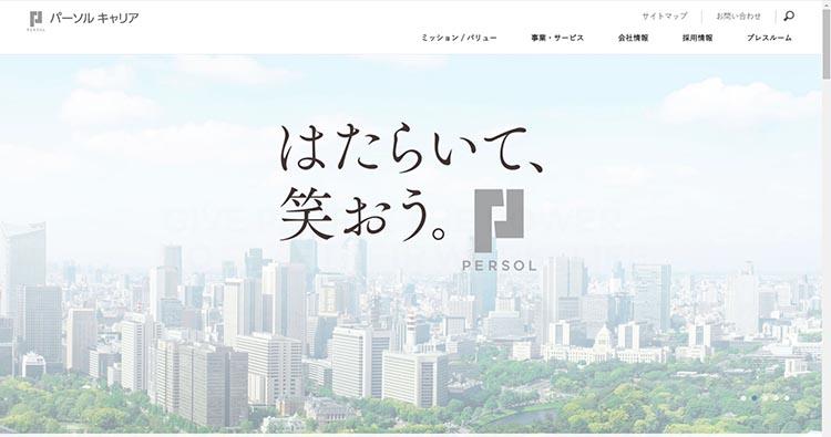【転職サイト】doda(パーソルキャリア株式会社)の会社概要
