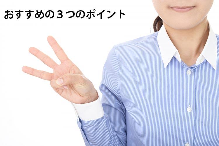 【転職サイト】リクルートエージェントの口コミ評判がおすすめの3つのポイント